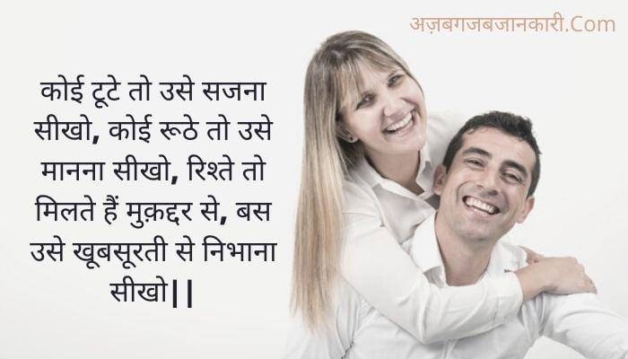 Husband Wife Love Status
