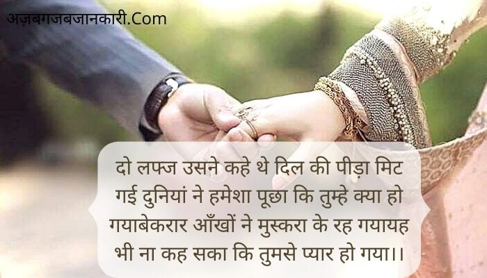 Husband Wife Status