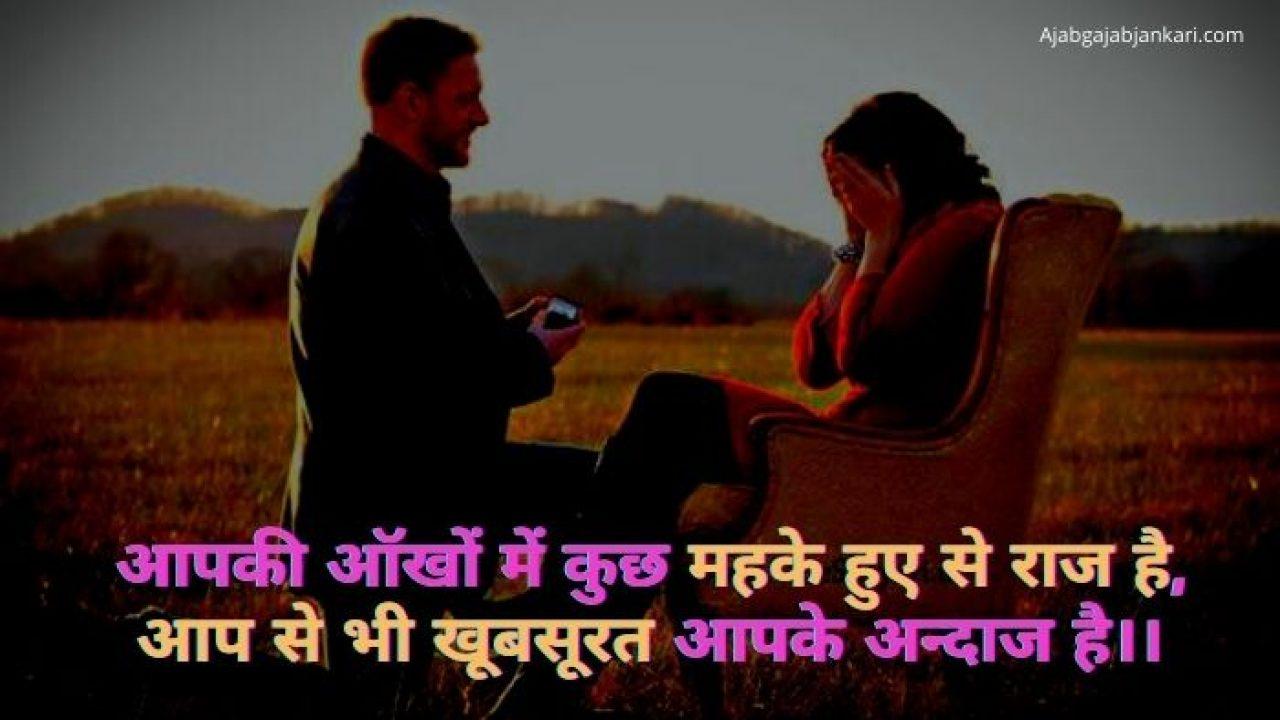 Hindi shayari first love Best First