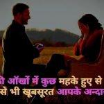 Love propose shayari