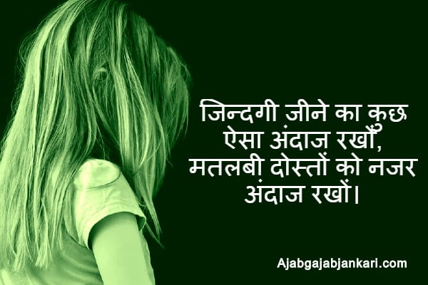 Matlabi Shayari in Hindi