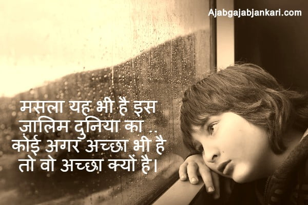 Matlabi log Shayari