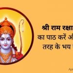 Ram Raksha Stotra in Hindi