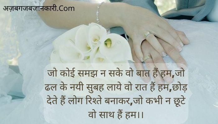 Romantic Shayari in Hindi for Wife