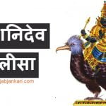 Shri Shani Chalisa in Hindi