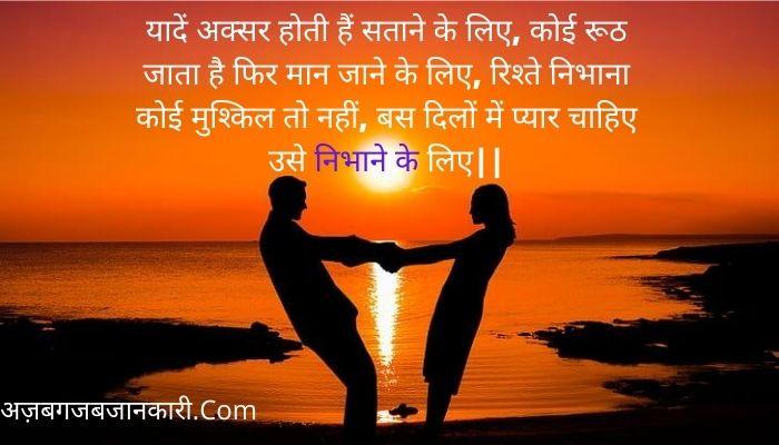 Whatsapp Status for Husband and Wife in hindi
