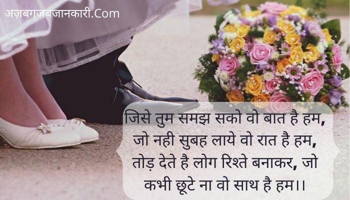 Whatsapp Status for Husband and Wife