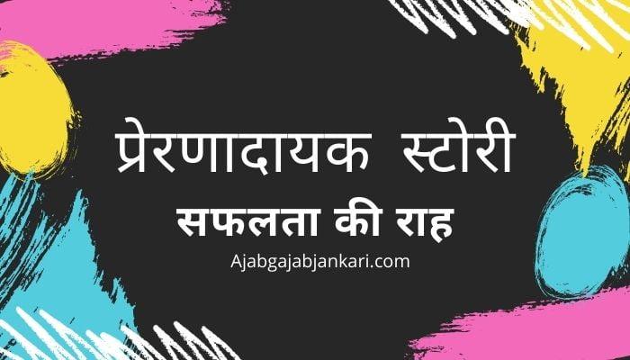 Hindi Story Safalta Ki Rah