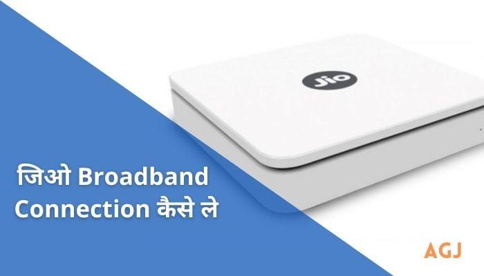 जिओ Broadband Connection कैसे ले