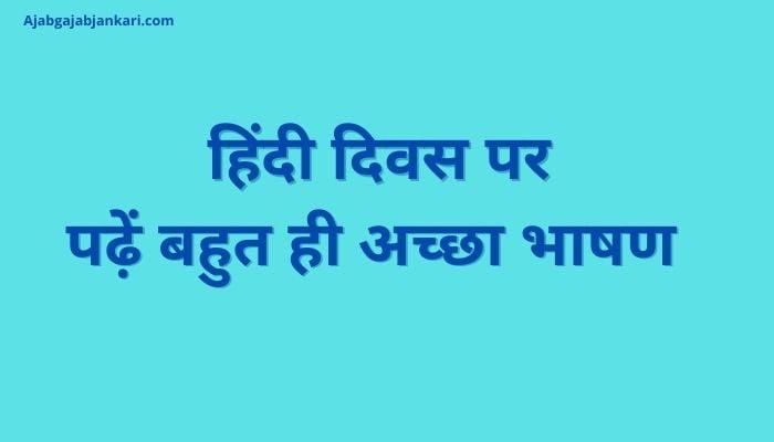 हिंदी दिवस पर स्पीच