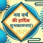 हैप्पी न्यू ईयर मैसेज इन हिंदी