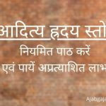 Aditya Hridaya Stotra in Hindi