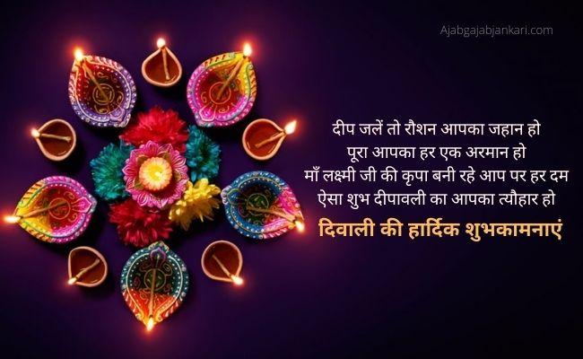 Diwali Ki Shayari Hindi me