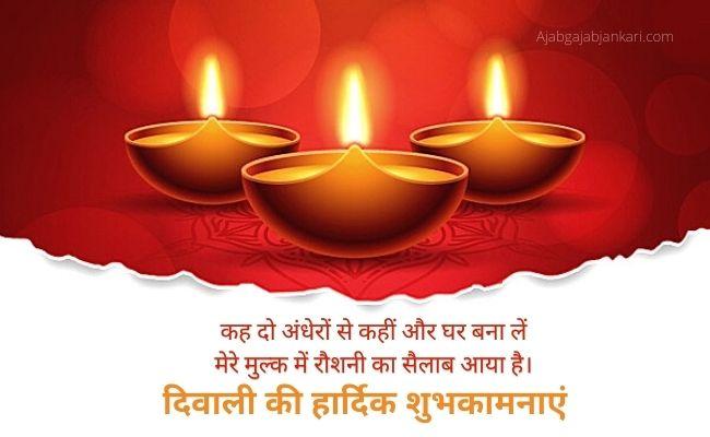 Diwali Shayari Hindi Me