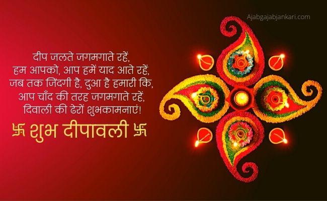 Happy Deepavali Wishes in Hindi