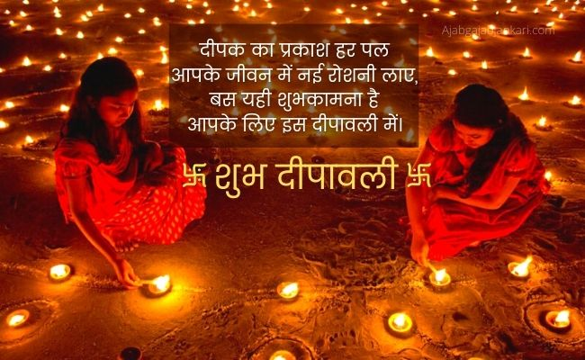 Happy Diwali Greetings in Hindi