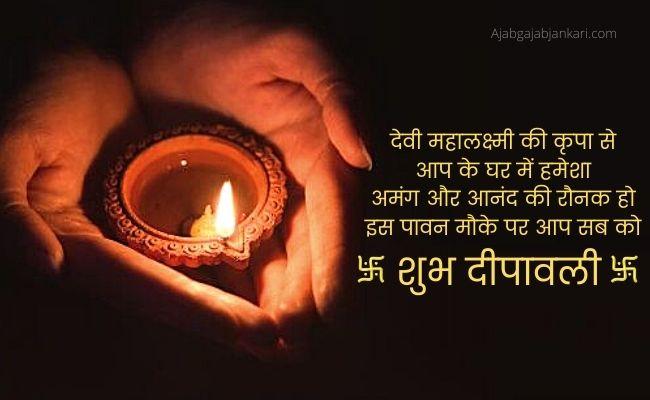 Happy Diwali Massages in Hindi