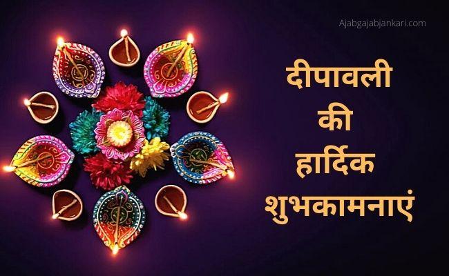 Happy Diwali Shayari Hindi