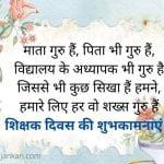 Happy Teachers' Day in Hindi