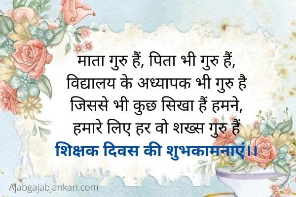 Happy Teachers' Day in Hindi