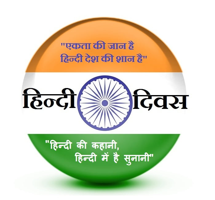 Hindi-diwas-Essay-in-hindi