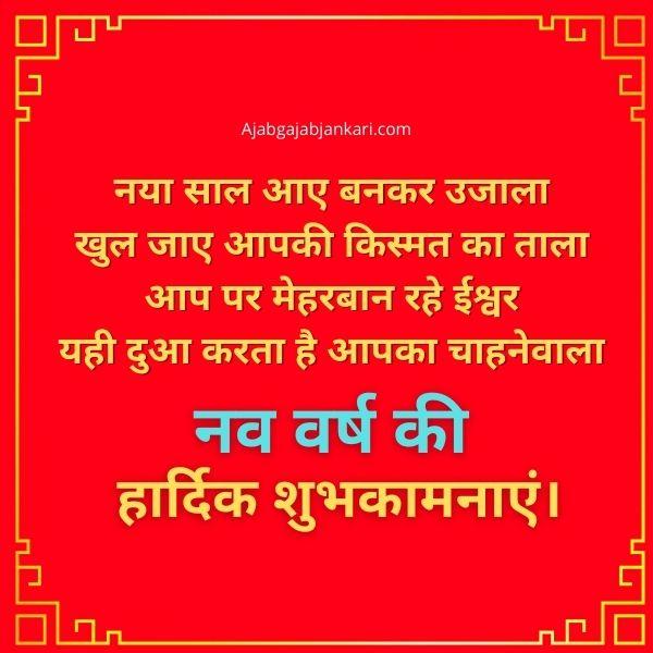 हैप्पी न्यू ईयर मैसेज इन हिंदी - Happy New Year 2021 ...