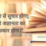 Slogan on Literacy in Hindi