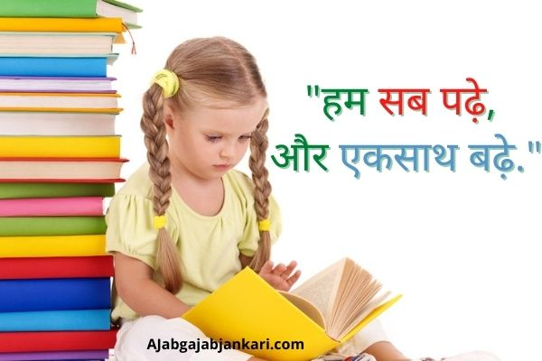 Slogans on Literacy