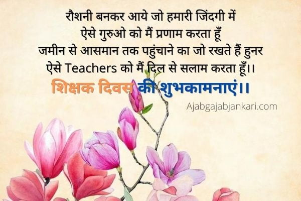 Teachers Day Greetings in Hindi