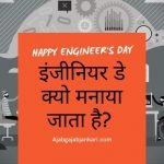 Why Celebrate Engineer Day In Hindi