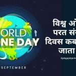 World Ozone Day in Hindi