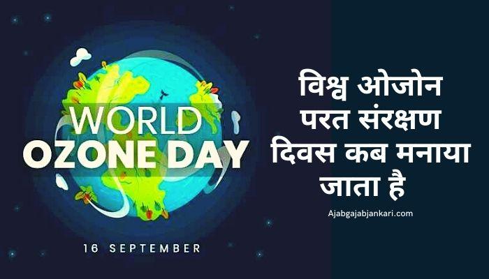 World Ozone Day in Hindi