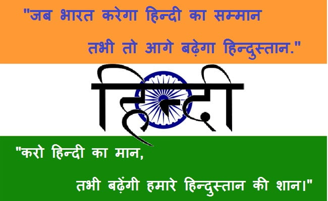 hindi-diwas-Slogan-in-hindi