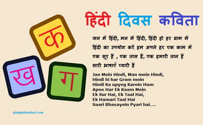 hindi-diwas-poems-in-hindi