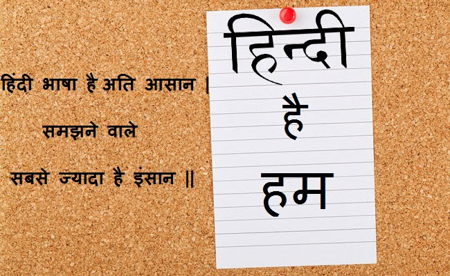 hindi-diwas-speech-in-hindi