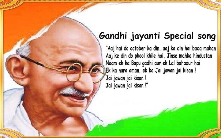 mahatma-gandhi-song-in-Hindi