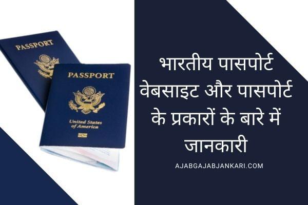 पासपोर्ट कितने प्रकार के होते
