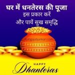 How to Do Dhanteras Puja at Home in Hindi