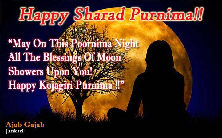 Kojagiri purnima wishes