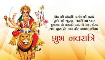 Navratri Background With Quotes Quotes