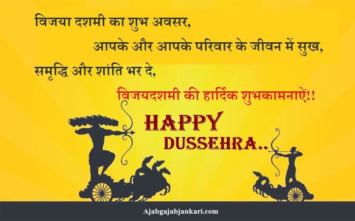 Ravan dahan wishes-in-hindi