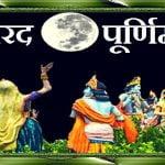 Sharad-Purnima-vrat-katha-in