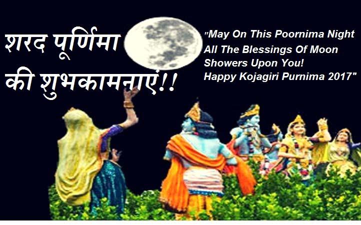 Sharad-Purnima-wishes