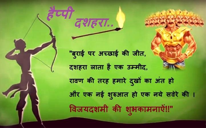 vijayadashmi-wishes-