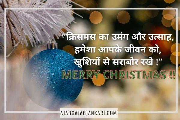 क्रिसमस शुभकामनां सन्देश