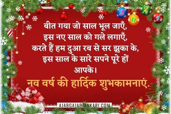 नया साल मुबारक शायरी हिंदी में
