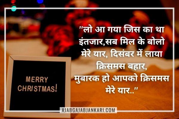 मैरी क्रिसमस विशेस