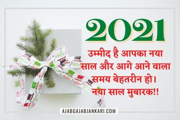 हैप्पी न्यू ईयर मैसेज हिंदी में