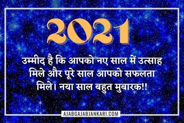 हैप्पी न्यू ईयर विशेस इन हिंदी 2021