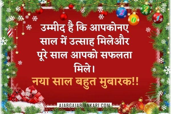 हैप्पी न्यू ईयर शायरी हिंदी में